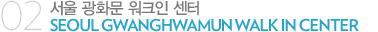 02 광화문 워크인 센터 KWANGHWA-MUN WORK IN CENTER